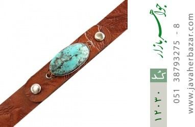 دستبند چرم و نقره و فیروزه نیشابوری دست ساز - کد 12030
