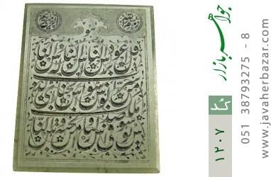 نگین تک یشم لوکس حکاکی سوره ناس استاد طوبی - کد 1207
