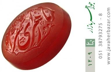 نگین تک عقیق حکاکی یا زهرای اطهر استاد احمد - کد 1209