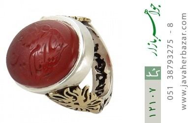 انگشتر عقیق یمن حکاکی یا امام حسین استاد عزیز رکاب دست ساز - کد 12107