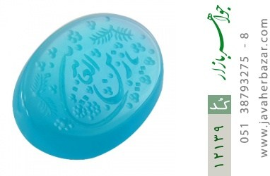 نگین تک عقیق حکاکی یا زین العابدین - کد 12139