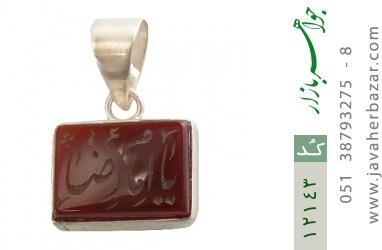 مدال عقیق حکاکی یا امام رضا (ع) فریم دست ساز - کد 12143
