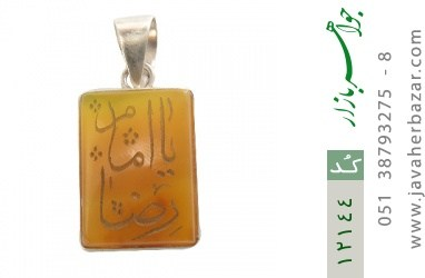مدال عقیق حکاکی شرف الشمس یا امام رضا (ع) فریم دست ساز - کد 12144