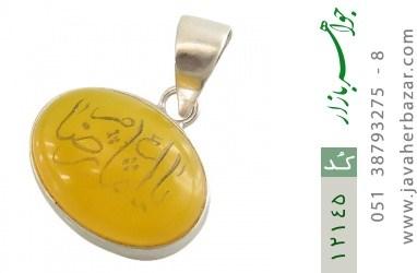 مدال عقیق حکاکی شرف الشمس یا امام رضا (ع) فریم دست ساز - کد 12145