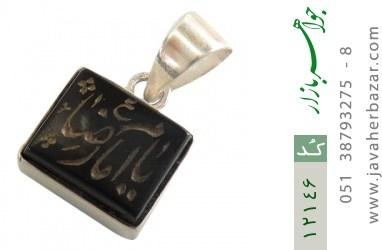 مدال عقیق حکاکی یا امام رضا (ع) فریم دست ساز - کد 12146