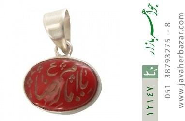مدال عقیق حکاکی یا امام رضا (ع) فریم دست ساز - کد 12147