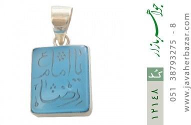 مدال عقیق حکاکی یا امام رضا (ع) فریم دست ساز - کد 12148