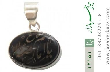مدال عقیق حکاکی یا امام رضا (ع) فریم دست ساز - کد 12151