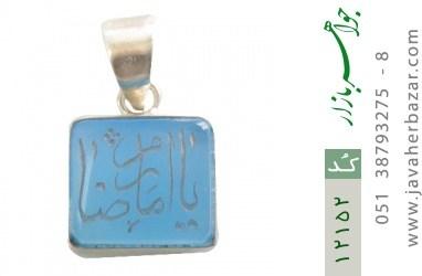 مدال عقیق حکاکی یا امام رضا فریم دست ساز - کد 12152