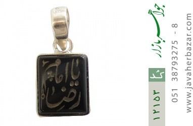 مدال عقیق حکاکی یا امام رضا فریم دست ساز - کد 12153