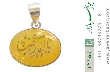 مدال عقیق حکاکی یا امام رضا (ع) شرف الشمس فریم دست ساز - کد 12154