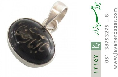 مدال عقیق حکاکی یا امام رضا (ع) فریم دست ساز - کد 12157