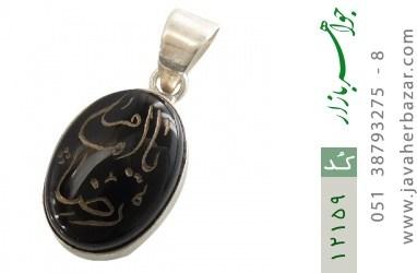 مدال عقیق حکاکی یا امام رضا فریم دست ساز - کد 12159