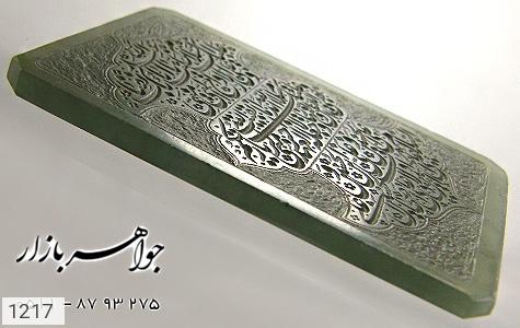 نگین تک یشم لوکس حکاکی صلوات امام حسین استاد طوبی - عکس 1