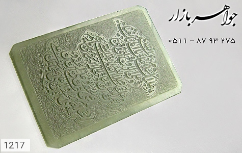 نگین تک یشم لوکس حکاکی صلوات امام حسین استاد طوبی - تصویر 2