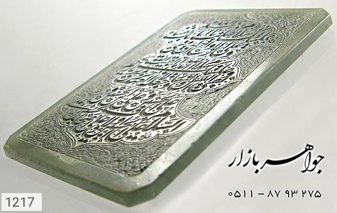 نگین تک یشم لوکس حکاکی صلوات امام حسین استاد طوبی - عکس 3