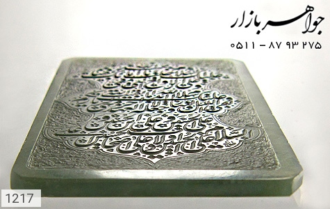 نگین تک یشم لوکس حکاکی صلوات امام حسین استاد طوبی - تصویر 4