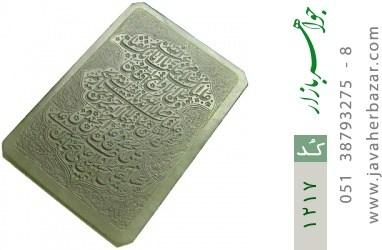 نگین تک یشم لوکس حکاکی صلوات امام حسین استاد طوبی - کد 1217