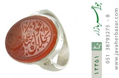انگشتر عقیق یمن حکاکی اعوذ بجلال وجهک الکریم استاد حیدر رکاب دست ساز - کد 12251