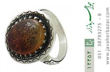 انگشتر عقیق یمن حکاکی و من یتق الله حکاکی پنج تن - کد 12252