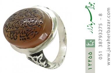 انگشتر عقیق یمن حکاکی ناد علی - کد 12255