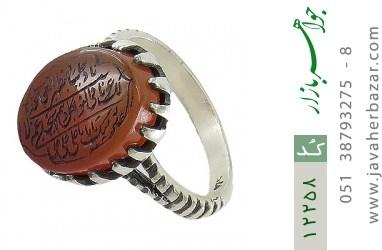 انگشتر عقیق یمن حکاکی ناد علی - کد 12258