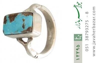 انگشتر فیروزه نیشابوری رکاب دست ساز - کد 12295