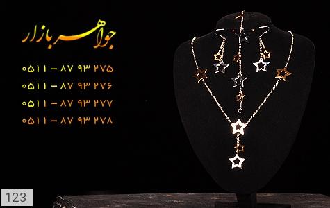 سرویس استیل طرح ستاره آویز زنانه - عکس 1