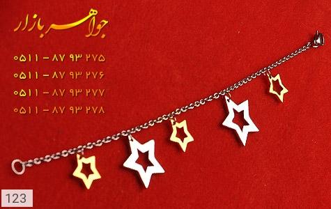 سرویس استیل طرح ستاره آویز زنانه - عکس 3