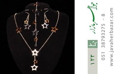 سرویس استیل طرح ستاره آویز زنانه - کد 123