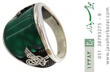 انگشتر عقیق قلم زنی بسم الله الرحمن الرحیم - کد 12383