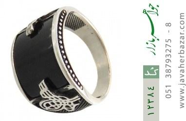 انگشتر عقیق قلم زنی بسم الله الرحمن الرحیم - کد 12384