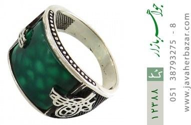انگشتر عقیق قلم زنی بسم الله الرحمن الرحیم - کد 12388