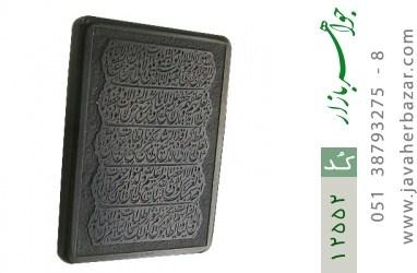 نگین تک یشم لوکس حکاکی آیت الکرسی استاد طوبی - کد 12552
