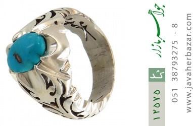 انگشتر فیروزه نیشابوری رکاب دست ساز - کد 12575