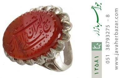 انگشتر عقیق یمن حکاکی علی مع القران و القران مع علی - کد 12581