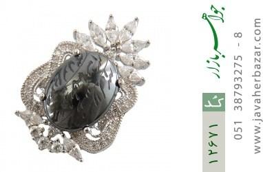 مدال حدید حکاکی هفت جلاله - کد 12671
