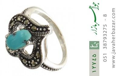 انگشتر مارکازیت و فیروزه نیشابور زیبا طرح دلبر زنانه - کد 12745