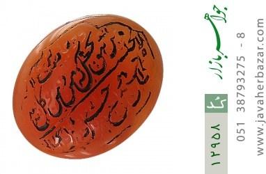 نگین تک عقیق یمن حکاکی و من یتق الله - کد 12958