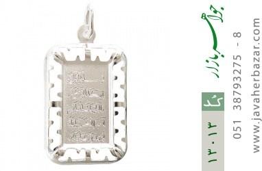 مدال نقره حکاکی وان یکاد - کد 13013