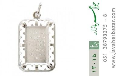 مدال نقره حکاکی آیت الکرسی (تا 'و هو العلی العظیم') - کد 13015