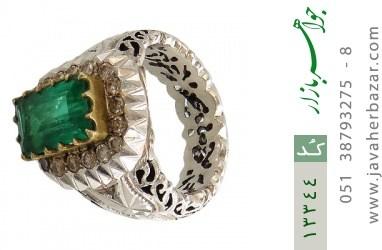 انگشتر الماس و زمرد پنجشیر افغانستان لوکس هنر دست استاد رحمانی - کد 13344