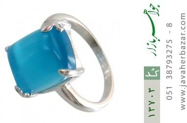 انگشتر چشم گربه آبی طرح آیلا زنانه - کد 13703