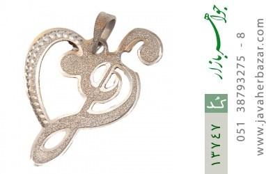 مدال نقره طرح قلب ملودی زنانه - کد 13747