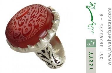 انگشتر عقیق یمن حکاکی رب نجنی بمحمد و علی استاد احمد رکاب دست ساز - کد 14477