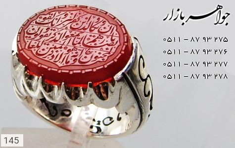 انگشتر عقیق لوکس حکاکی وان یکاد استاد عبد رکاب دست ساز - تصویر 4