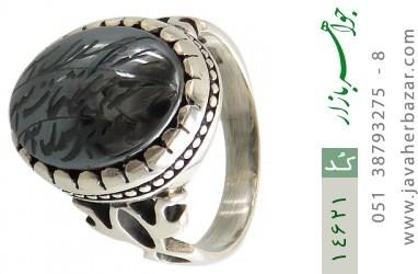 انگشتر حدید حکاکی هفت جلاله قلم زنی علی - کد 14621