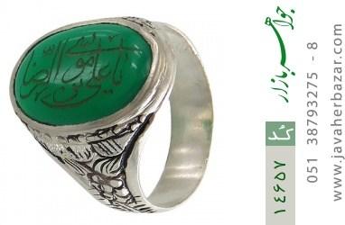 انگشتر عقیق حکاکی یا علی ابن موسی الرضا - کد 14657