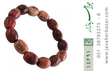 دستبند نگین تزئینی حکاکی محمد الله - کد 14691