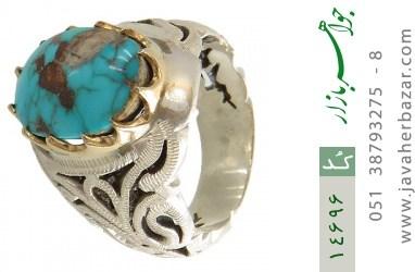 انگشتر فیروزه نیشابوری رکاب دست ساز - کد 14696